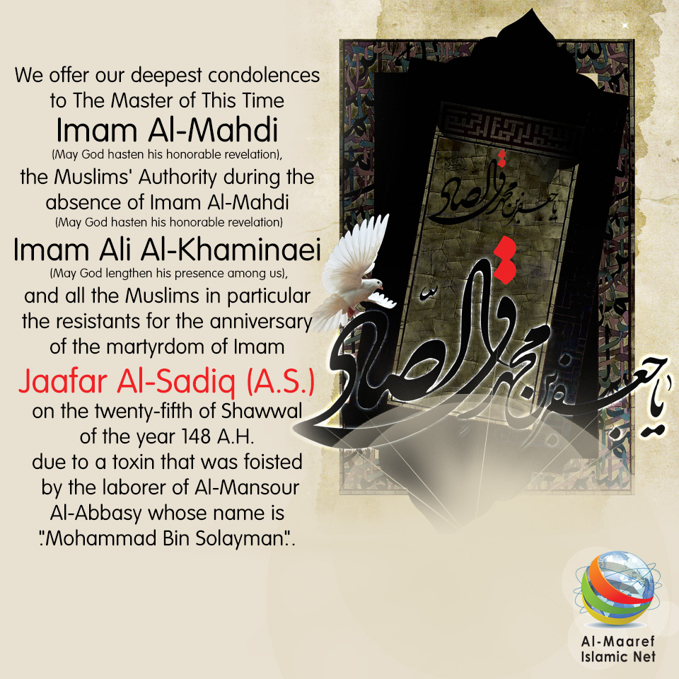 Non Muslim Perspective On The Revolution Of Imam Hussain: Images- Martyrdom Of Imam Al-Sadiq